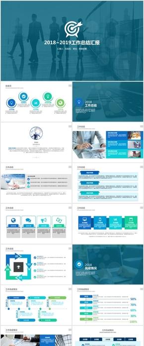 蓝色动态年终工作总结汇报年度计划PPT