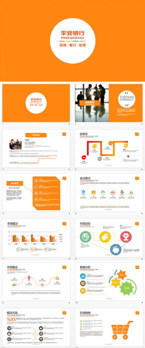 业务培训ppt模板_素材_背景图片免费下载–演界网