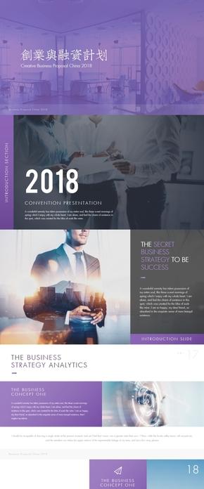 简约创业融资商业计划书keynote模版