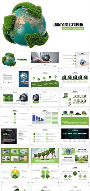 自然、环境、环保节能公司PPT模板