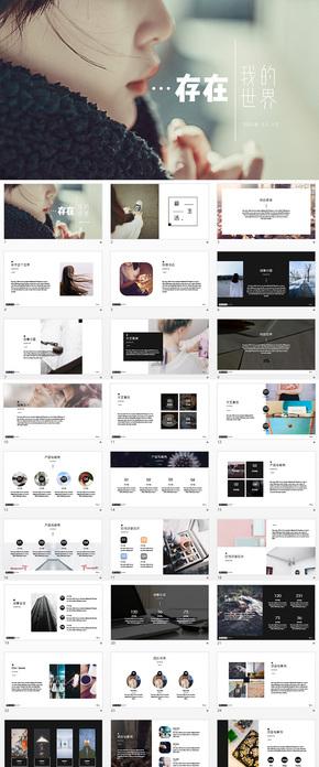 艺术范唯美文艺清新多图片展示keynote模板