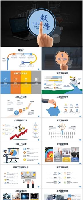 多色彩扁平公司企业工作总结汇报年度计划PPT模版