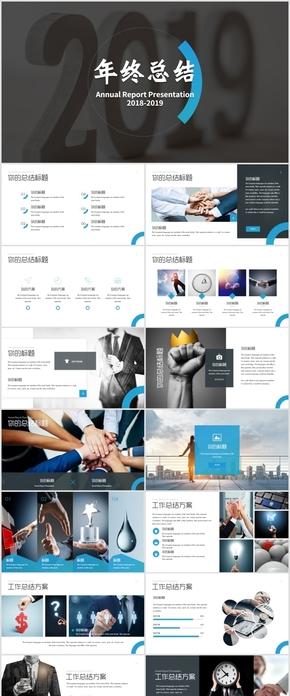 全新2019商务风公司年终工作总结计划keynote模板