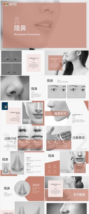 微整形—隆鼻医疗美容keynote模版