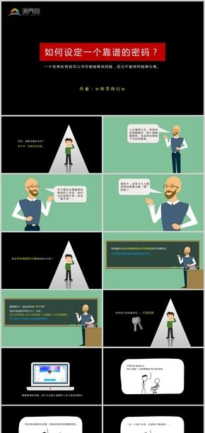 蓝色扁平小清新信息安全如何设定一个靠谱的密码MG动画教育宣传主题班会PPT动画