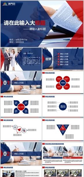 藍紅大氣商務工作匯報工作總結教育教學通用模板