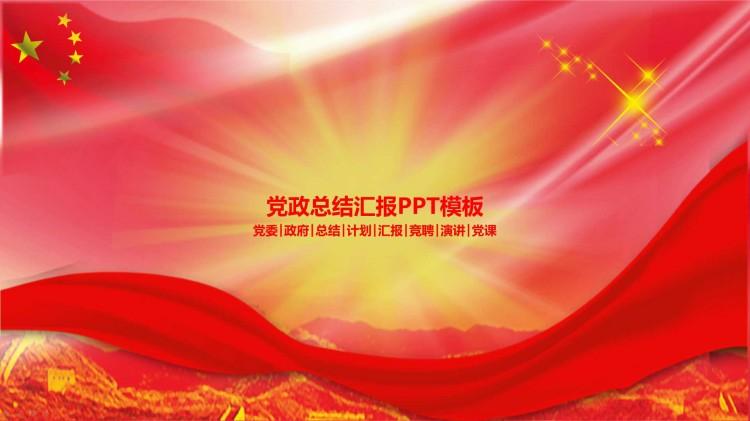大气党政党委政府总结报告会议通用ppt模板图片