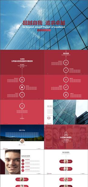 简约风格企业公司产品介绍宣传工作总结计划汇报PPT模板