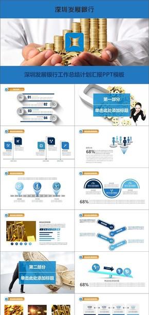 深圳发展银行工作总结计划汇报PPT模板