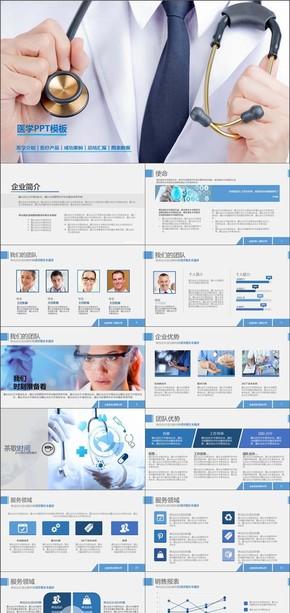 医学项目介绍医疗总结汇报销售PPT模板