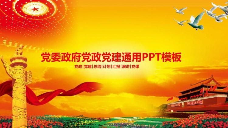 党政党建党委政府报告ppt模板图片
