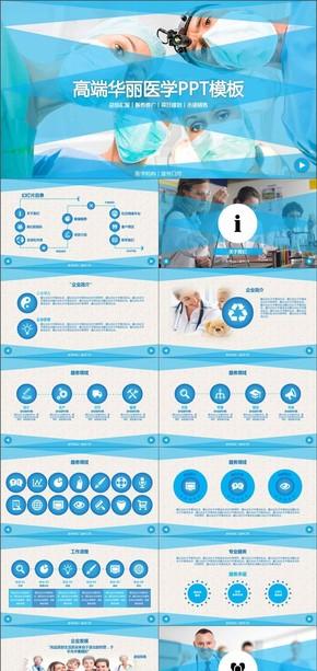 医学简介总结规划医疗介绍汇报PPT模板