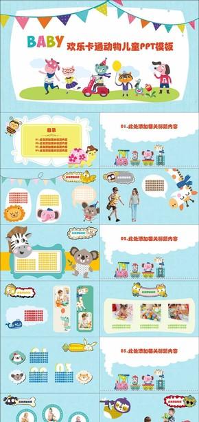欢乐卡通动物儿童教育教学PPT模板