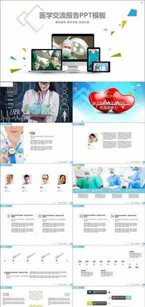 医学介绍医疗产品销售总结汇报PPT模版