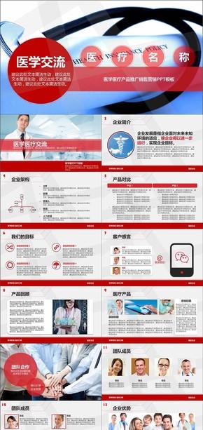 医学医疗产品推广销售营销PPT模板