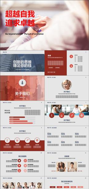 企业公司介绍总结汇报宣传推广工作计划PPT模版