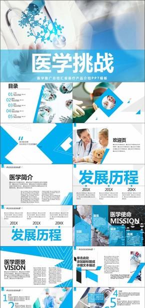 医学总结汇报医疗产品销售数据PPT模板