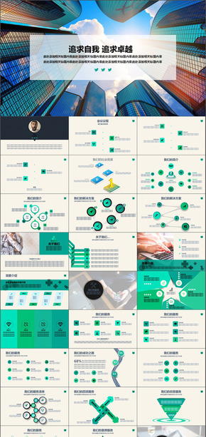 企业公司团队介绍产品宣传推广工作总结汇报PPT模板