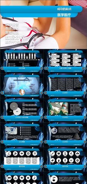 医学医疗团队项目介绍PPT模板