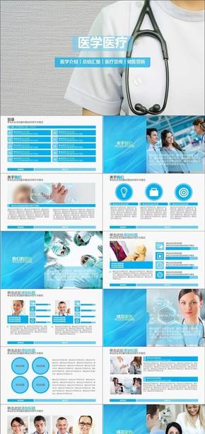 医学交流医疗宣传介绍总结汇报PPT模板