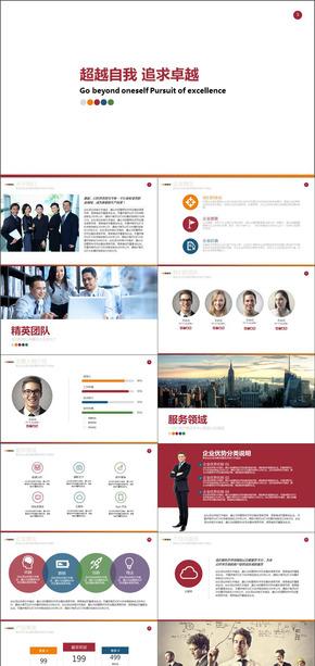 欧美风格企业团队介绍产品宣传PPT模板