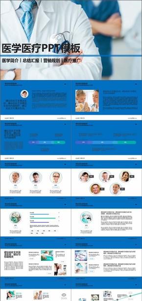 医学产品销售市场医疗总结报告PPT模板