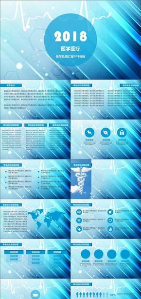 医学总结计划医疗介绍产品销售PPT模版