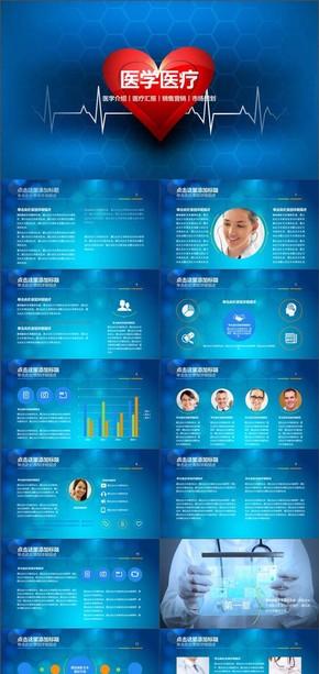 医学介绍项目医疗总结汇报推广PPT模板
