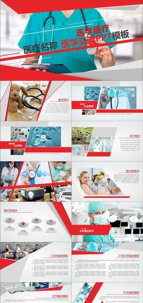 医学总结汇报医疗介绍产品销售PPT模版