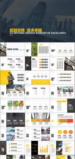企业工作总结计划汇报团队产品宣传PPT模板