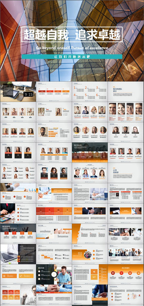 企业团队介绍产品销售推广工作总结计划汇报通用PPT模版