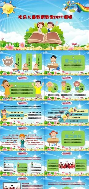 欢乐儿童教育教学PPT模板