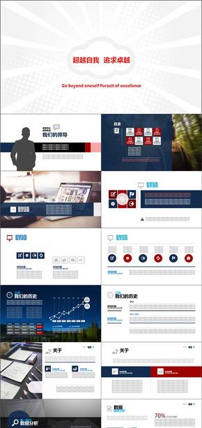 企业宣传商务交流总结汇报演讲PPT模板