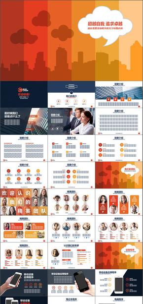 总结汇报商务企业介绍产品宣传PPT模板