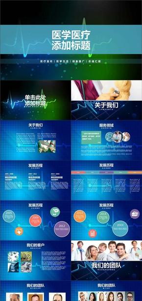 医学交流医疗产品介绍总结汇报PPT模板