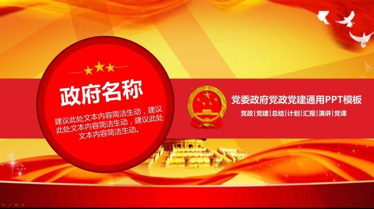 党委政府党政党建通用报告ppt模板图片