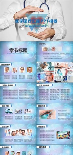 医学总结汇报产品宣传医疗介绍PPT模板