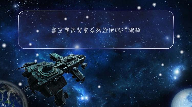 蓝色星空宇宙背景美丽地球月球通用ppt模板