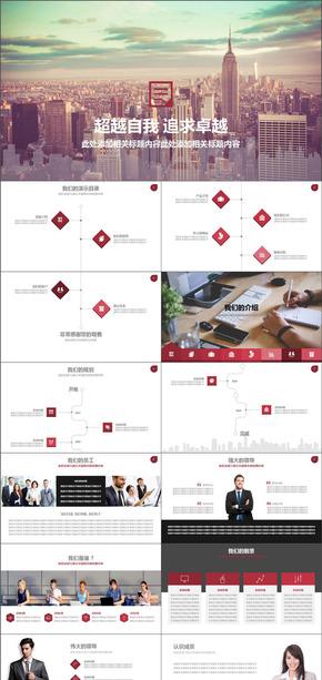 企业公司团队介绍产品介绍工作总结计划汇报PPT模板