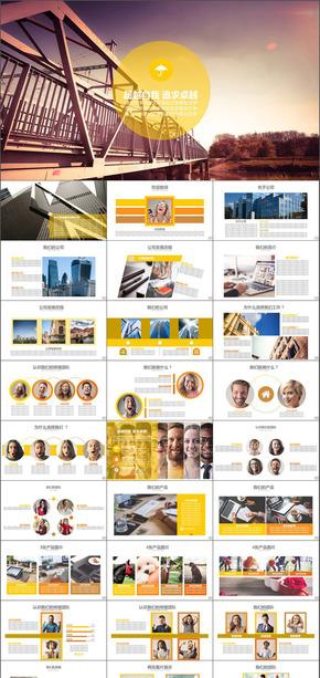 企业年度汇报总结述职展会展览营销PPT模板