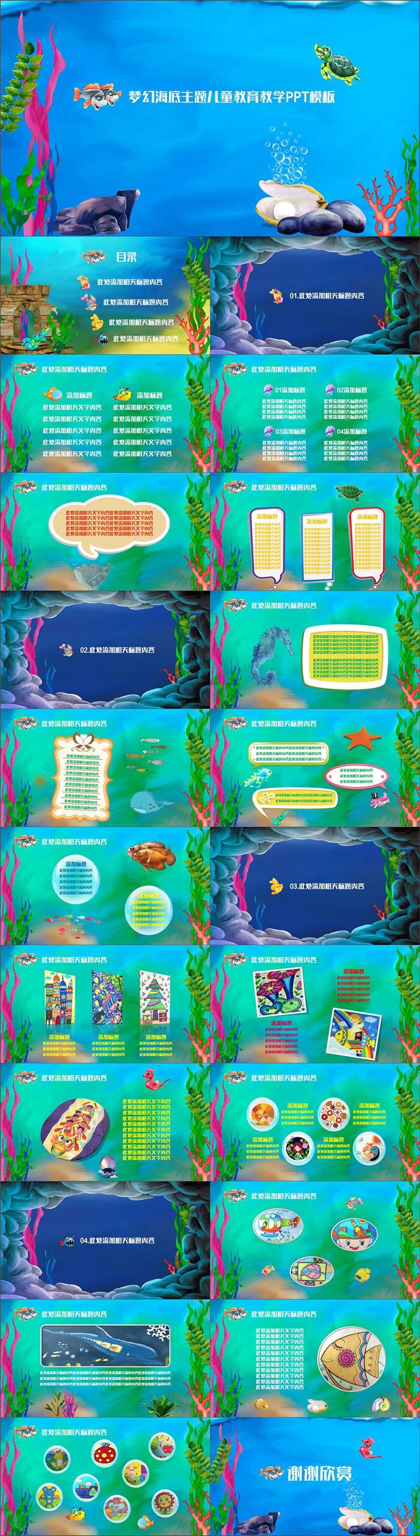 "ppt模板梦幻海底主题儿童教育教学PPT模板免费下载"""