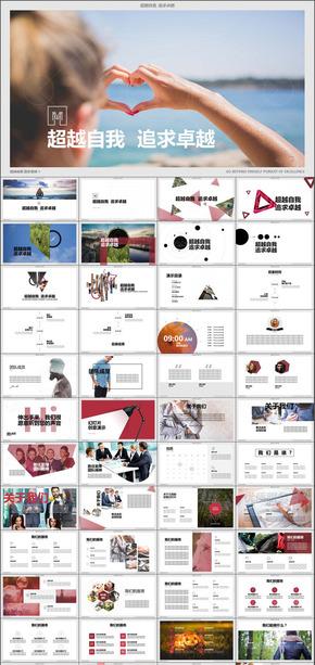 企业介绍产品销售团队介绍工作总结计划汇报PPT模版