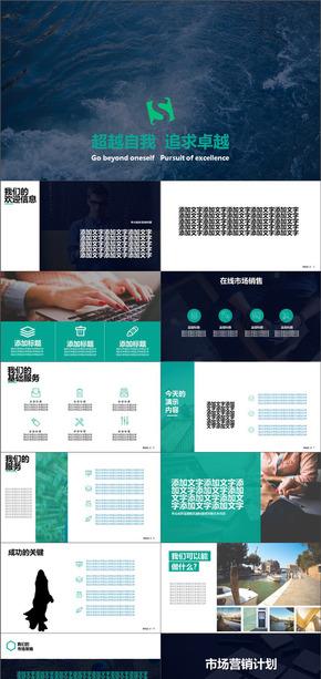 企业公司团队介绍商务销售宣传工作总结计划汇报PPT模版