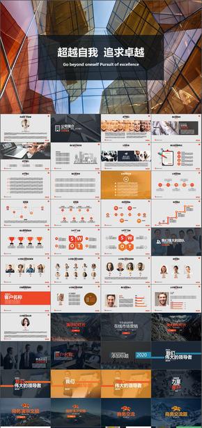企业报告销售产品数据图表宣传工作总结计划汇报PPT模版