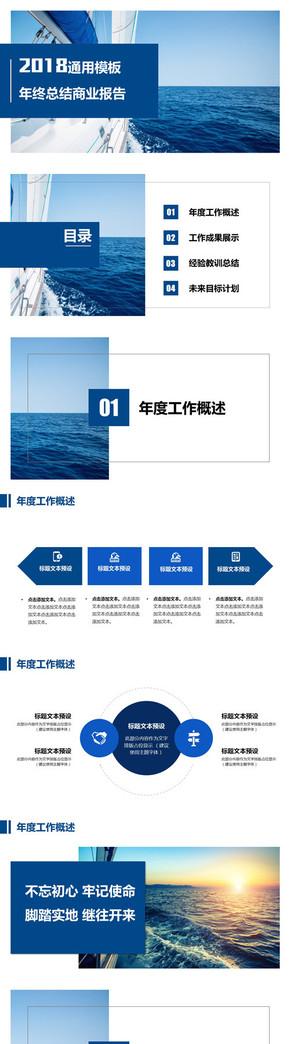 实用大气通用模板 年终总结年终计划 总结计划商业计划书