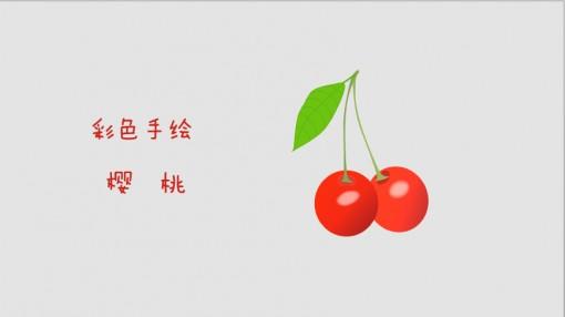 彩色手绘水果--樱桃