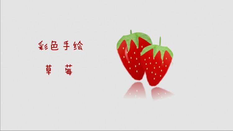 彩色手绘-草莓