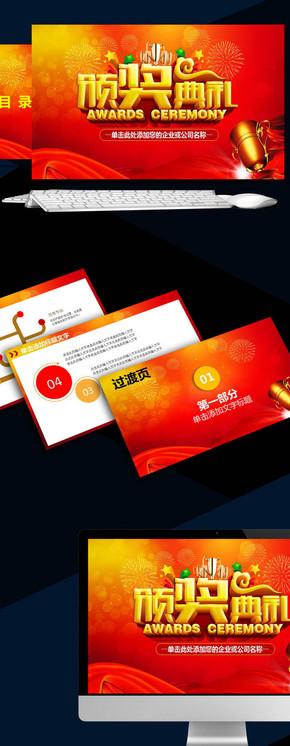 企业年会员工颁奖典礼PPT模板