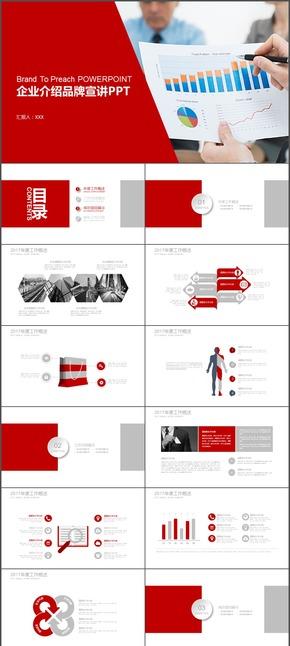 红灰系列创意图形品牌宣讲企业介绍PPT