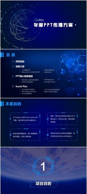 【江Sir作品】免费模板之蓝色科技